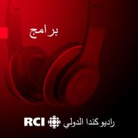 RCI   العربية - بلا حدود podcast