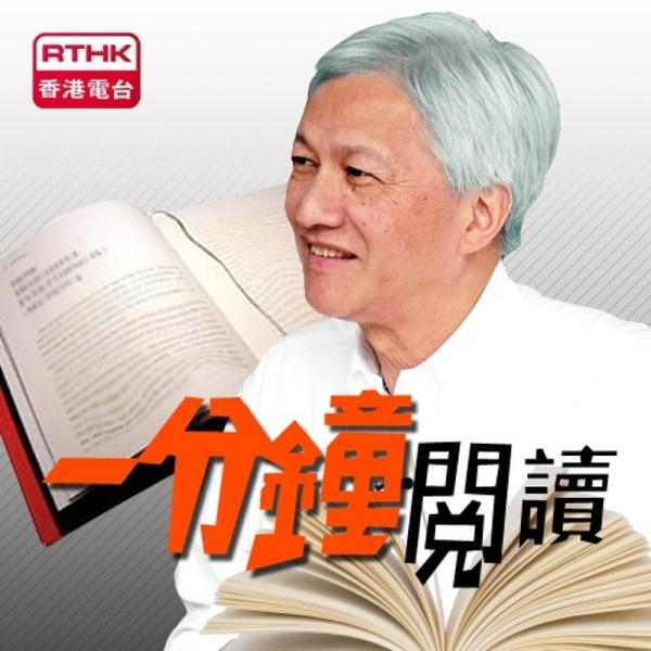 香港電台:一分鐘閱讀