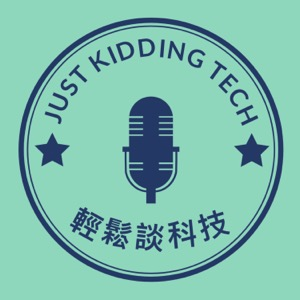 Just Kidding Tech 輕鬆談科技