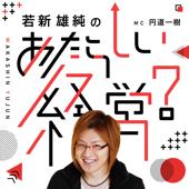 若新雄純の『あたらしい経営?』 - 若新雄純、円道一樹