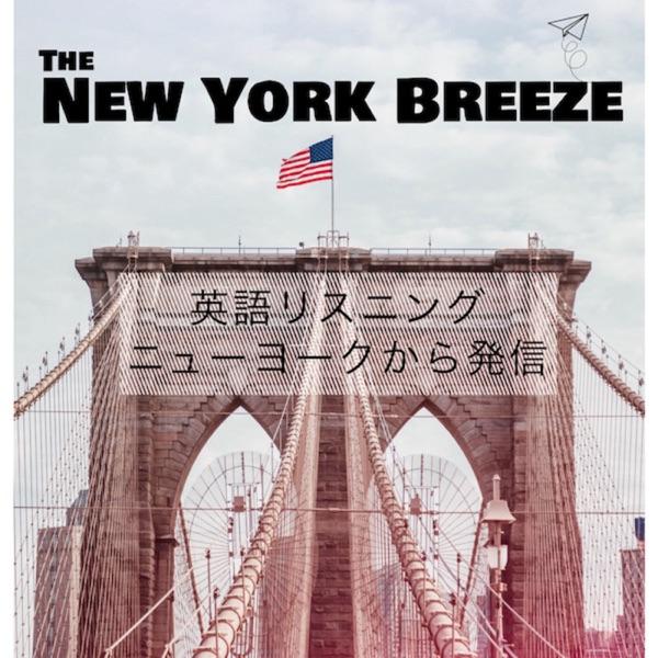The New York Breeze 英語リスニング