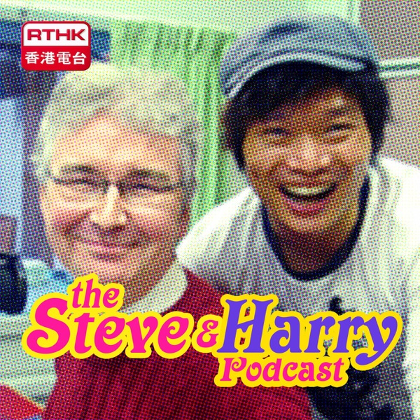 RTHK:The Steve and Harry Podcast