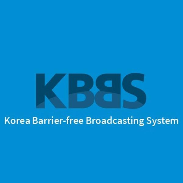 한국배리어프리방송국의 팟캐스트