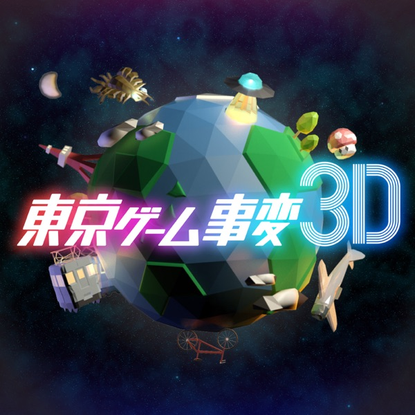 東京ゲーム事変3D