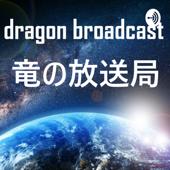 竜の放送局 dragon broadcast
