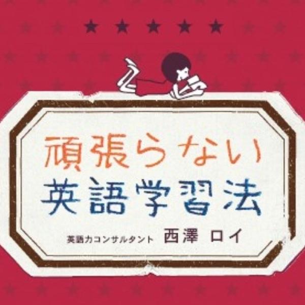 頑張らない英語(イングリッシュ・ドクター 西澤ロイ)