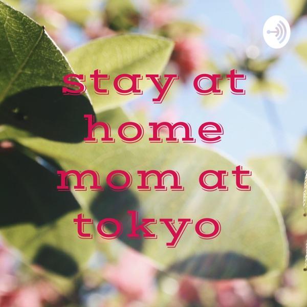 stay at home mom at tokyo 主婦ママ育児 子育て