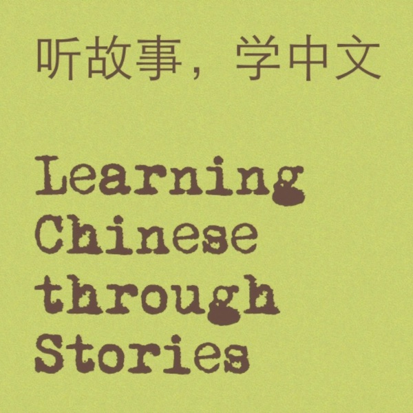 听故事学中文 Learning Chinese through Stories