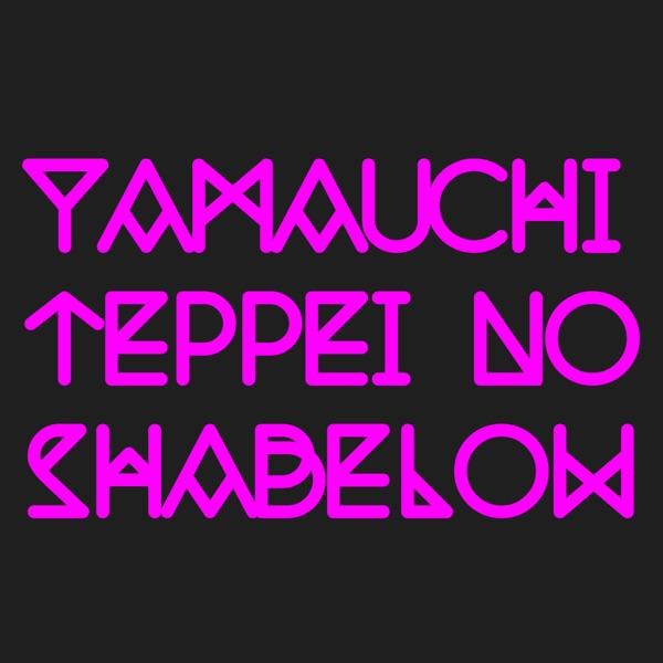 山内てっぺい「Shabelow」