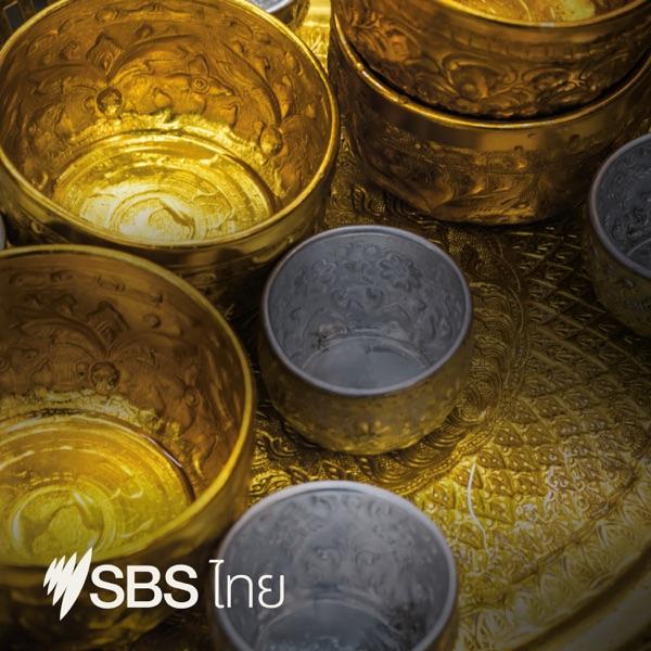 SBS Thai - เอสบีเอส ไทย