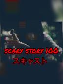 ホラー怪談怖い話朗読ラジオ【スキャスト】(スキャストseason2へ続く...