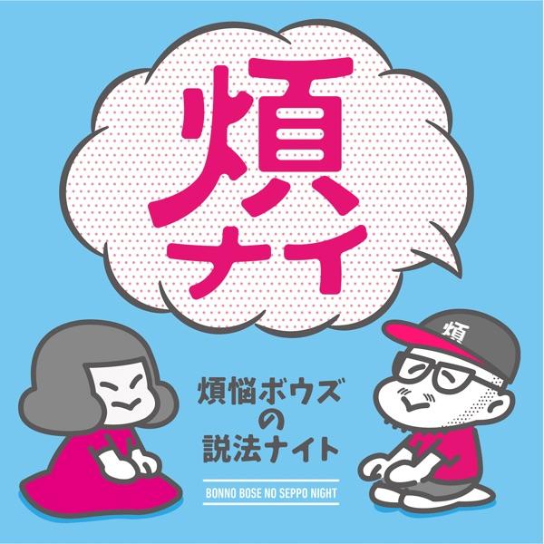 【podcast】煩悩ボウズの説法ナイト