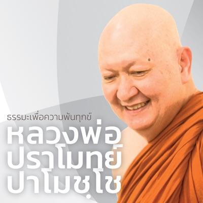 หลวงพ่อปราโมทย์ ปาโมชฺโช วัดสวนสันติธรรม:dhamma.com