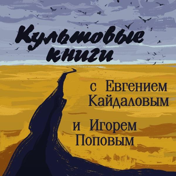 """Подкаст """"Культовые книги"""" с Евгением Кайдаловым и Игорем Поповым"""