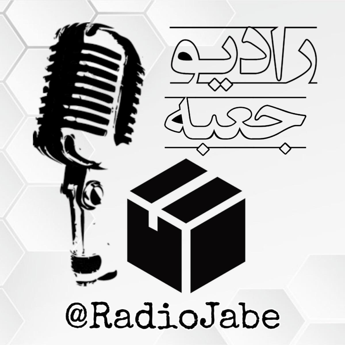 Radio Jabe | پادکست فارسی رادیو جعبه