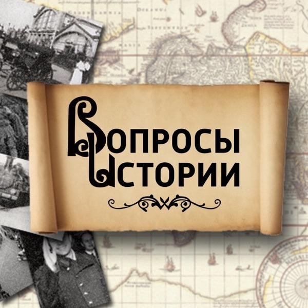 Вопросы истории