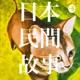 日本民間故事 - 聽故仔, 學日文 Cantonese