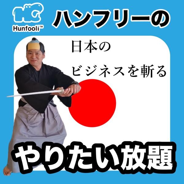 ハンフリーのやりたい放題Podcast 日本のビジネスを斬る!