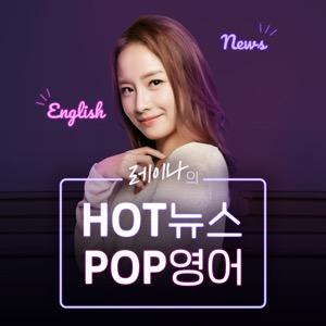 레이나의 HOT뉴스, POP영어
