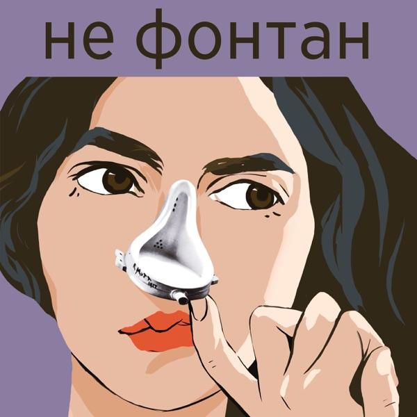 Не фонтан image