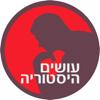 עושים היסטוריה עם רן לוי Making History with Ran Levi - פודקאסט ישראל