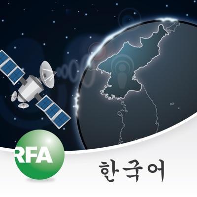 RFA Korean daily show, 자유아시아방송 한국어:Radio Free Asia