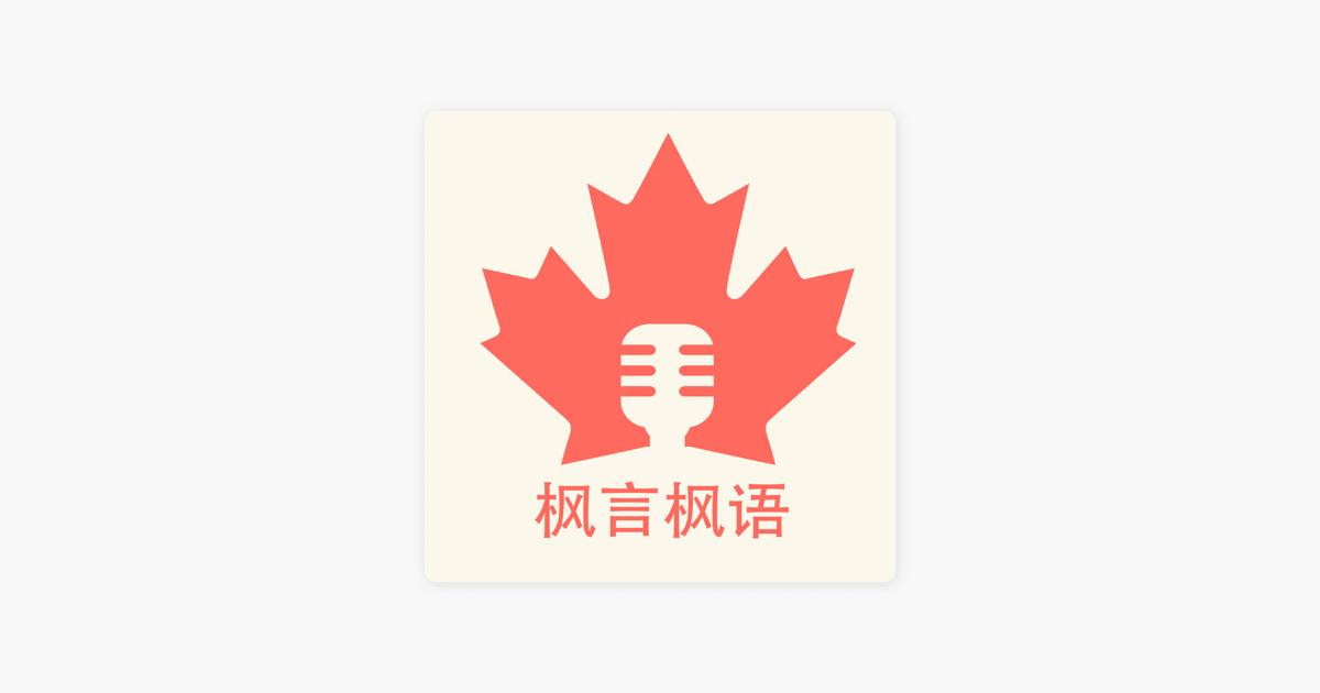枫言枫语: Vol. 34 来黑胶俱乐部喝酒聊天啊! on Apple Podcasts