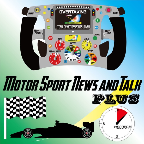 モタスポ ニュース&トーク plus