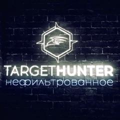 TargetHunter Нефильтрованное
