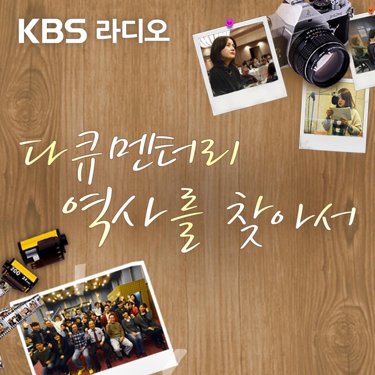 [KBS] 다큐멘터리 역사를 찾아서