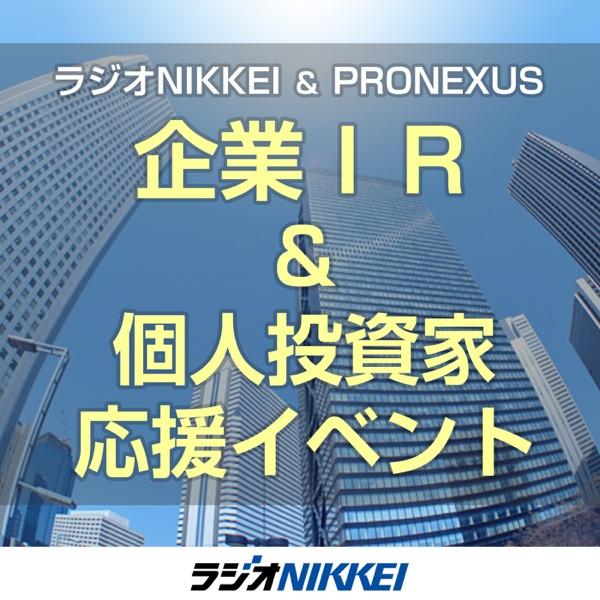 ラジオNIKKEI&プロネクサス「企業IR&個人投資家応援イベント」
