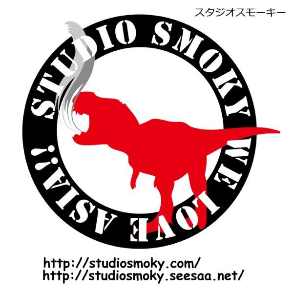 スタジオスモーキー - 旅と街歩き時々出会い -