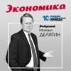 Экономика с Михаилом Делягиным