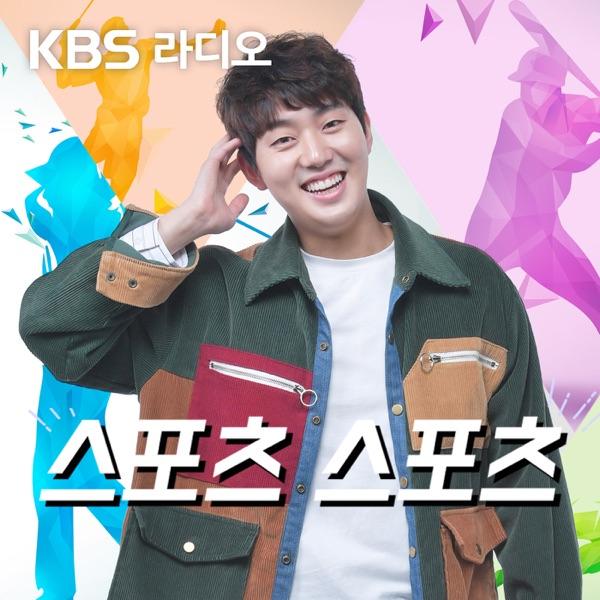 [KBS] 스포츠 스포츠