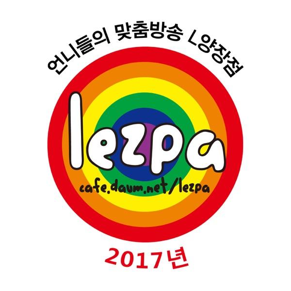 2017년 레주파의 L양장점