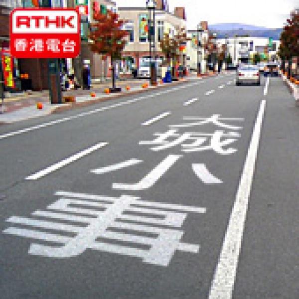 香港電台:大城小事