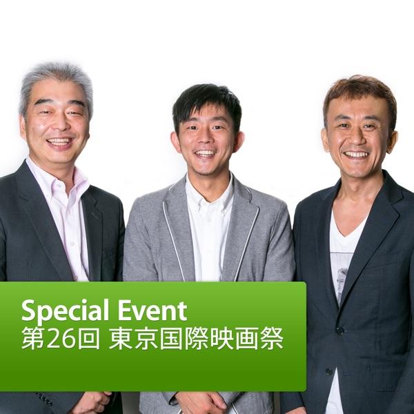 第26回 東京国際映画祭: Special Event