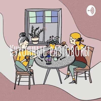 Кухонные разговоры:Violeta Shmitko
