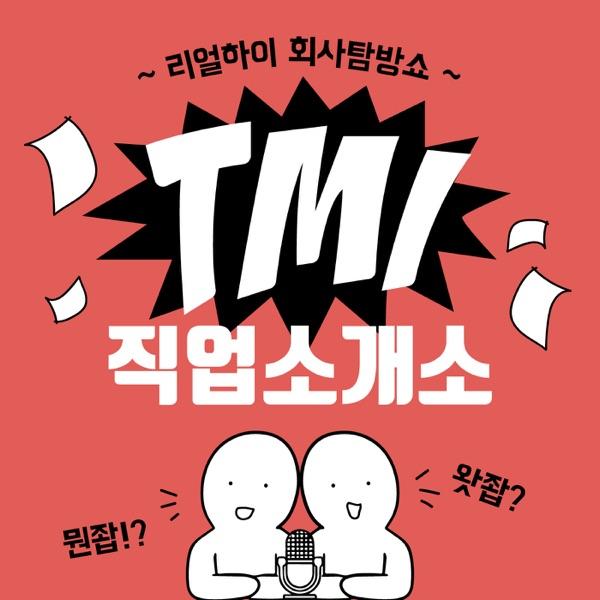 """리얼하이 회사탐방쇼 """"TMI 직업소개소"""""""