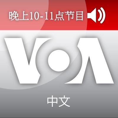 晚10-11点广播节目 - 美国之音:美国之音