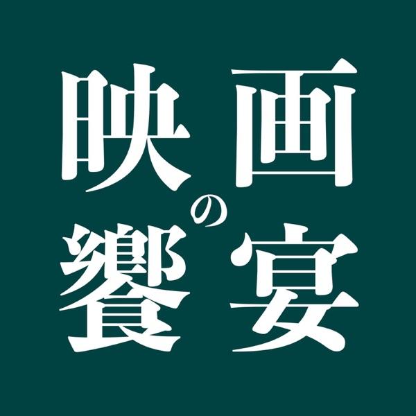 「映画の饗宴」ラジオ