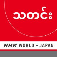 Burmese News - NHK WORLD RADIO JAPAN podcast