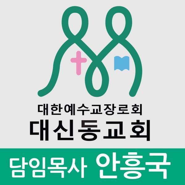 대신동교회 안흥국 목사 영상 / 음성 설교