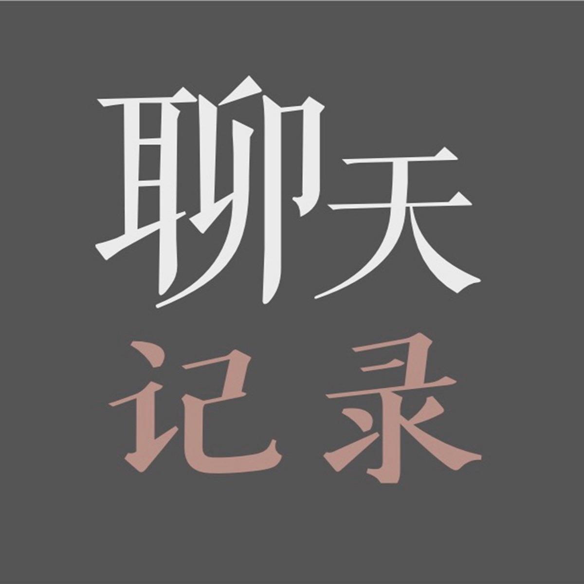 聊天记录 GroupChat