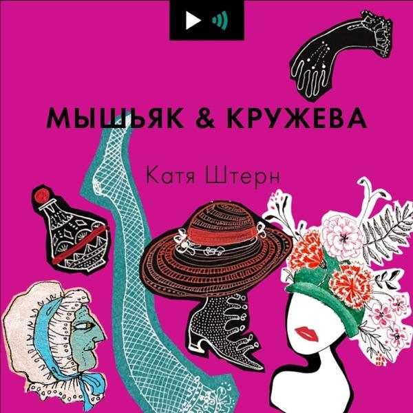 Мышьяк&Кружева image