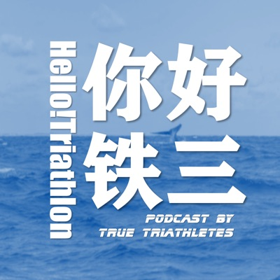 你好!铁三·Hello!Triathlon:Shining1