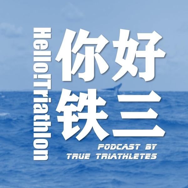 你好!铁三#Hello!Triathlon