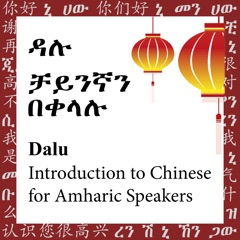 Introduction To Chinese for Amharic Speakers