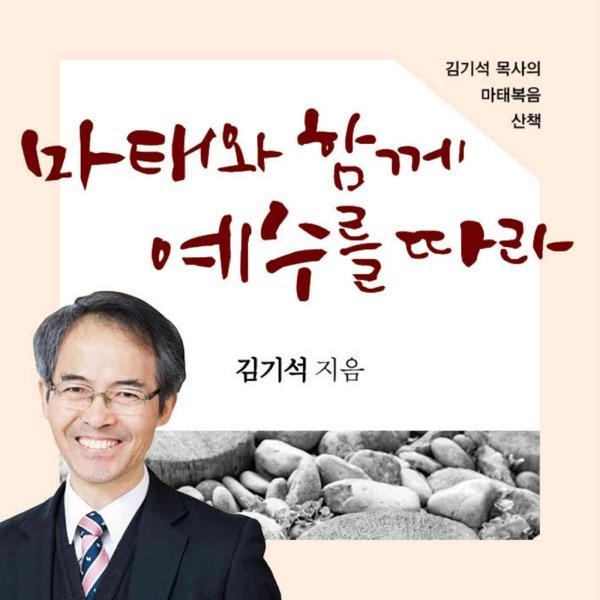 [두란노]김기석 목사의 마태복음 산책