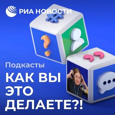 Как вы это делаете?!:Подкасты РИА Новости